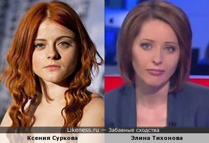 Ксения Суркова и Элина Тихонова