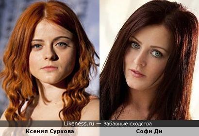 Ксения Суркова и Софи Ди