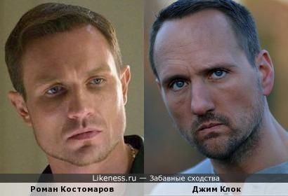 Роман Костомаров и Джим Клок