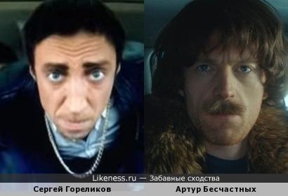 Сергей Гореликов и Артур Бесчастных