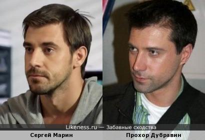 Сергей Марин и Прохор Дубравин