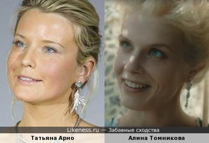 Татьяна Арно и Алина Томникова