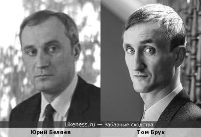 Юрий Беляев и Том Брук
