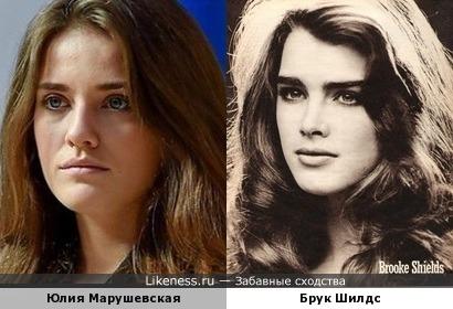 Юлия Марушевская похожа на Брук Шилдс