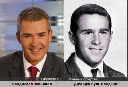 Владислав Завьялов похож на Буша-младшего
