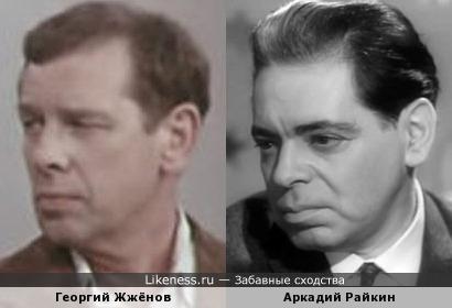 Георгий Жжёнов и Аркадий Райкин