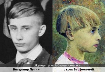 Владимир Путин в детстве и отрок Варфоломей с картины Нестерова