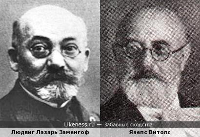 Автор эсперанто Заменгоф и латвийский композитор Язепс Витолс