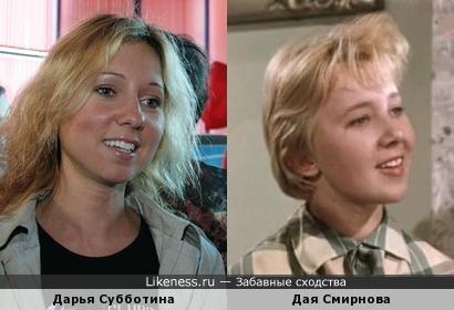Дарья Субботина напоминает Даю Смирнову (Любаша в фильмах об Иване Бровкине)