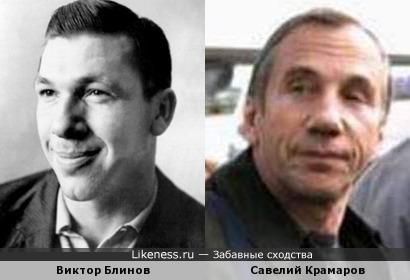 Хоккеист Виктор Блинов напоминал Савелия Крамарова