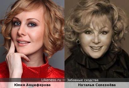 Телеведущая Юлия Анциферова напоминает Наталью Селезнёву