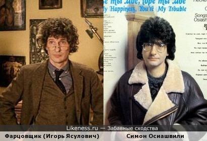 """Фарцовщик из фильма """"Самая обаятельная и привлекательная"""