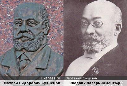 На мемориальной доске в Москве фарфорозаводчик Кузнецов напоминает автора эсперанто Заменгофа