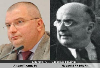 Сенатор Андрей Клишас напоминает Берию