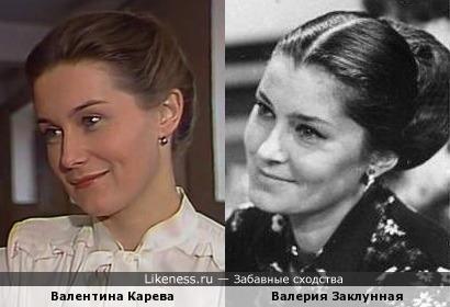 Валентина Карева похожа на Валерию Заклунную