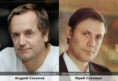 Андрей Соколов и молодой Юрий Соломин