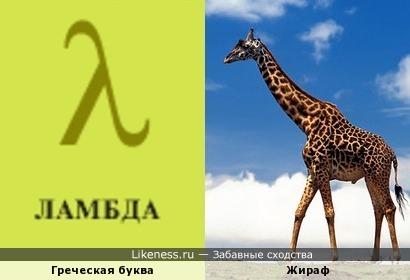 """Греческая буква """"ламбда"""