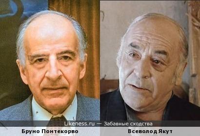 Академик Бруно Понтекорво и актер Всеволод Якут