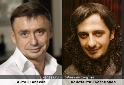 Антон Табаков и Константин Богомолов