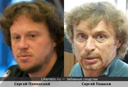 Два Сергея: предприниматель Полонский и тележурналист Пашков