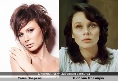 Саша Зверева напомнила молодую Любовь Полищук