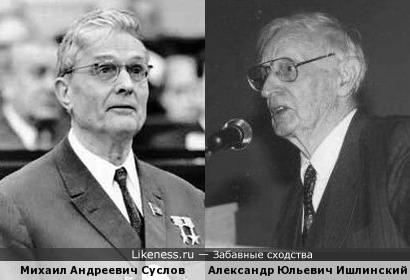 Главный партийный идеолог Суслов и академик Ишлинский