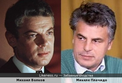 Михаил Волков похож на Микеле Плачидо