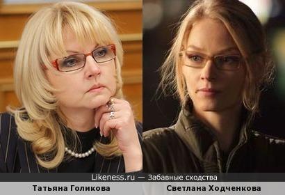 Татьяна Голикова и Светлана Ходченкова