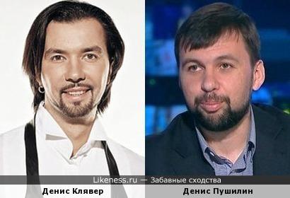 Два Дениса: певец Клявер и деятель ДНР Пушилин