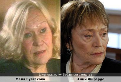 Майя Булгакова и Анни Жирардо