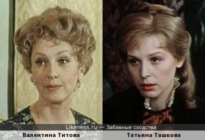 Валентина Титова и Татьяна Ташкова