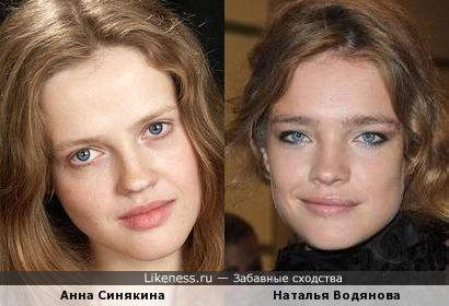 Анна Синякина и Наталья Водянова