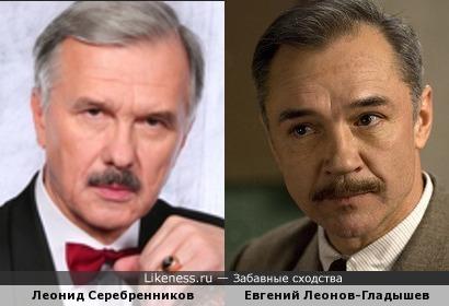 Леонид Серебренников и Евгений Леонов-Гладышев