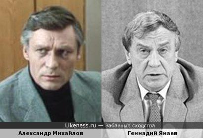 Александр Михайлов и Геннадий Янаев