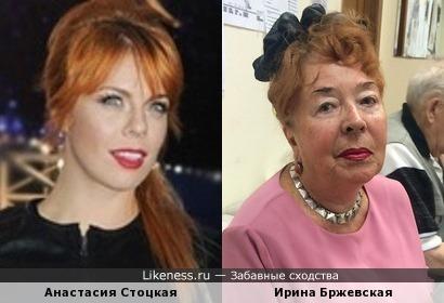 Внучка и бабушка? Певицы Анастасия Стоцкая и Ирина Бржевская