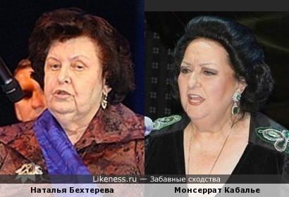 Наталья Бехтерева и Монсеррат Кабалье