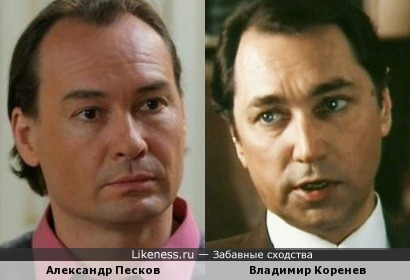 Актер Александр Песков напомнил Владимира Коренева