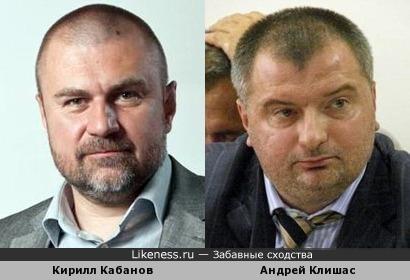 Антикоррупционер Кирилл Кабанов и сенатор Андрей Клишас