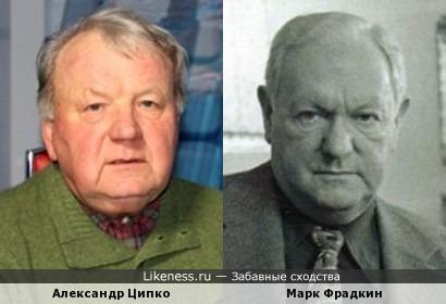 Политолог Александр Ципко напоминает композитора Марка Фрадкина