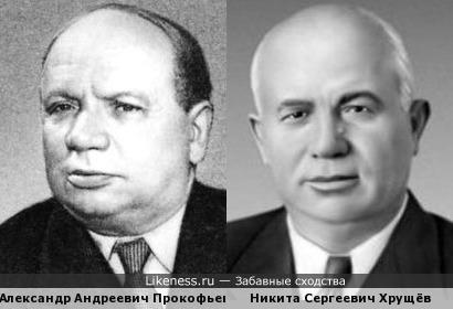 В загранпоездках советских писателей поэта Прокофьева иногда принимали за Хрущёва