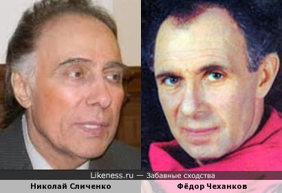 Николай Сличенко и Фёдор Чеханков