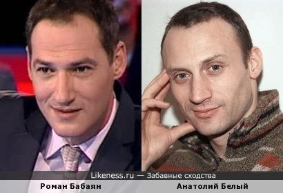 Телеведущий Роман Бабаян и актер Анатолий Белый
