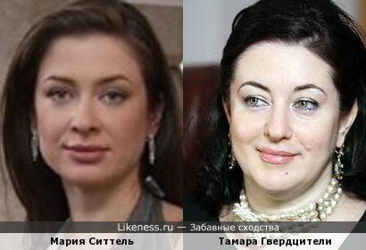 Мария Ситтель и Тамара Гвердцители