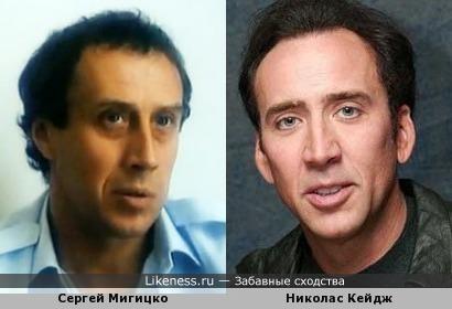Сергей Мигицко и Николас Кейдж