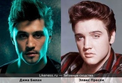 Дима Билан напомнил Элвиса Пресли