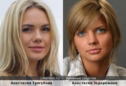 Две Анастасии: телеведущая Трегубова и актриса Задорожная