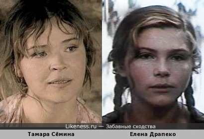 Тамара Сёмина и Елена Драпеко