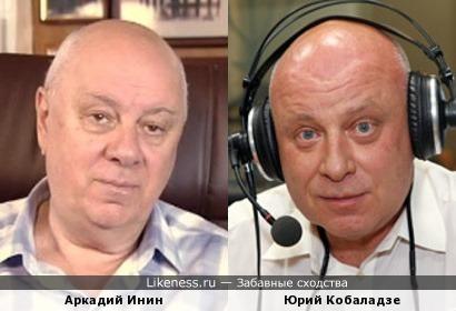 Юрий Кобаладзе напомнил Аркадия Инина