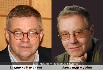 Владимир Мамонтов напомнил Александра Журбина