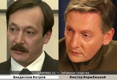 Если Владиславу Ветрову сбрить усы, то он будет напоминать Виктора Вержбицкого